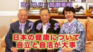 日本という国は健康か?Dr.コパ×加瀬英明『ありのまま』#8人間も建物も血管と腸が衰える/真の健康は自立すること