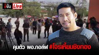 #Live (22 ม.ค. 63) คุมตัว ผอ.กอล์ฟ #โจรเหี้ยมชิงทอง มาที่สถานีตำรวจท่องเที่ยวลพบุรี  อย่าลืมกดติดตาม และกดกระดิ่งกันเยอะๆ นะคะ   Youtube : https://www.youtube.com/ejannews  ติดตามอีจัน ช่องทางอื่นได้ที่ Facebook : https://www.facebook.com/ejan2016 Twitter : https://twitter.com/ejannews Website : https://www.ejan.co  #อีจัน #โจรชิงทอง