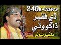 DE FAQEER DAGO WATY  DILSHER TEWNO- EID ALBUM 2018 Sindhi songs 2018