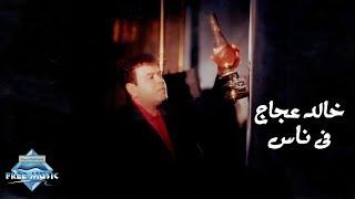 Khaled Agag - Fe Nas (Music Video)   (خالد عجاج - فى ناس (فيديو كليب