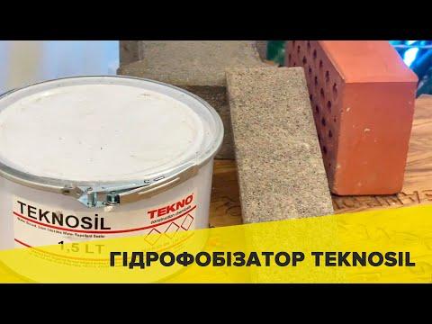 Гидрофобизатор Teknosil