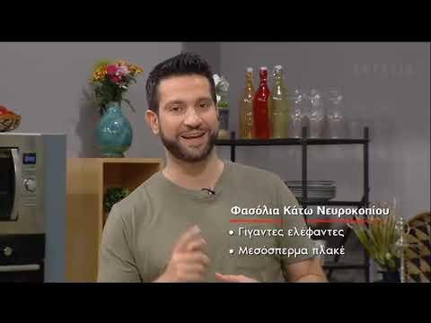ΠΟΠ Μαγειρική |Φασόλια γίγαντες ελέφαντες Κ.Νευροκοπίου, Μετσοβόνε,Κελυφωτό φυστίκι Φθιώτιδας |24/10