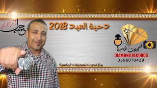 اول كلامي بصلي ع النبي الهادي - دحية العيد مع الفنان جميل الرموني جديد 2019 ( تسجيلات الماسية ) تحميل MP3