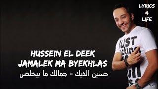 تحميل و مشاهدة Hussein El Deek - Jamalek Ma Byekhlas (Lyrics) / (حسين الديك - جمالك ما بيخلص (كلمات MP3