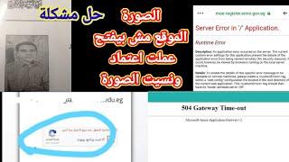 حل مشكلة نسيت الصورة في الاستمارة و مشكلة الموقع مش بيفتح 2021