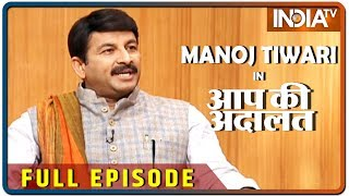 Manoj Tiwari in Aap Ki Adalat (Full Episode)