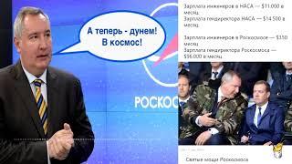 Падение Союза и серьезное взыскание Рогозину