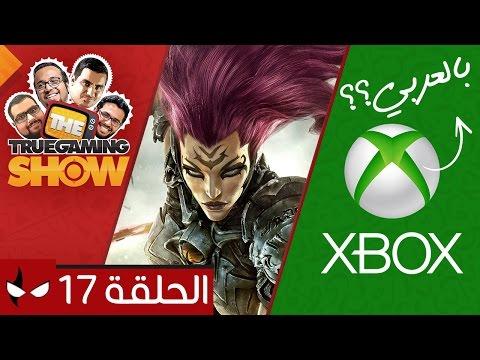 تروجيمنج شو الحلقة 117 إكس بوكس أخيرا بالعربي و دارك سايدرز 3