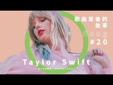 Taylor Swift 即將步入禮堂?全新單曲 Lover 譜出新時代婚禮歌曲,暗藏與男友 Joe Alwyn 生活巧思(字幕請開 CC)