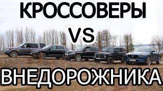Land Rover решил проучить КРОССОВЕРОВ . NIVA. Tiguan. Mazda CX-5. Suzuki Grand Vitara.