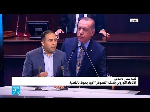 هل طوى أردوغان ملف خاشقجي؟
