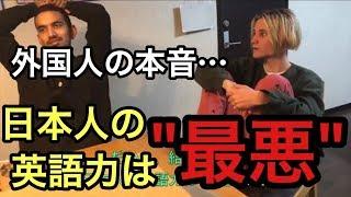 ルームメイトに日本人の英語力についてリアルな意見を聞いてみた