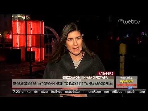 Μόλις 320 λεωφορεία κυκλοφορούν στη Θεσσαλονίκη   10/12/2019   ΕΡΤ  