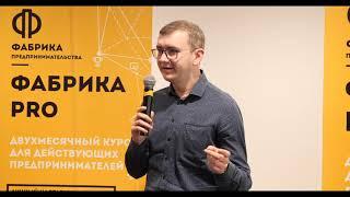 Фабрика-PRO Москва. Преодолел падение и запустил новый интернет-магазин