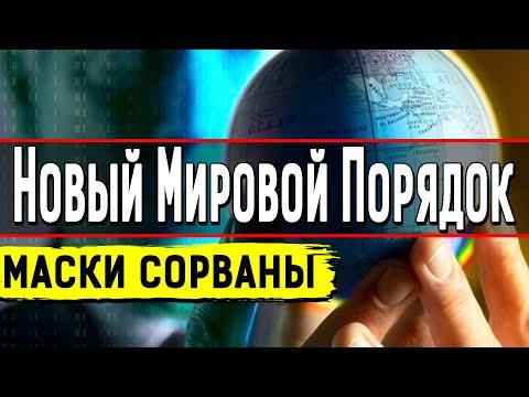 МИР ПОСЛЕ КОРОНАВИРУСА: НА ПУТИ К НОВОЙ РЕАЛЬНОСТИ!!! (22.05.2020) ДОКУМЕНТАЛЬНЫЙ ФИЛЬМ HD