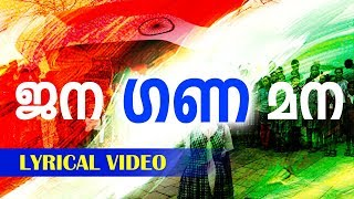 Jana Gana Mana... | National Anthem With Lyrics | Best Patriotic Song