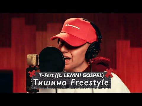 T-Fest - Тишина Freestyle (ft. LEMNI GOSPEL)
