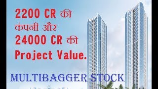 2200 CR की कंपनी और 24000 CR की  Project Value. || MULTIBAGGER STOCK IDEA