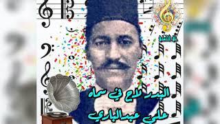 تحميل و مشاهدة علي عبدالباري /البدر لاح في سماه /علي الحساني MP3