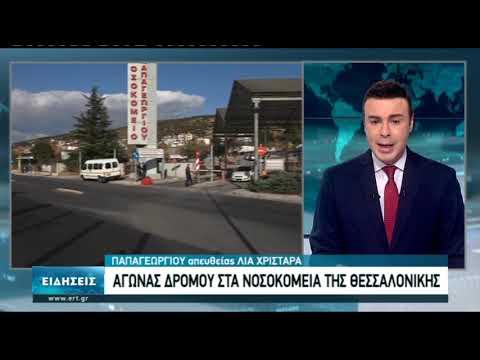 Θεσσαλονίκη: 905 κρούσματα σε μία μέρα! | 19/11/2020 | ΕΡΤ