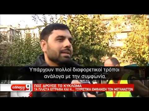Ελλάδα-Ιταλία: Εξαρθρώθηκε κύκλωμα διακινητών | 13/12/2019 | ΕΡΤ