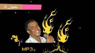 اغاني حصرية نادر خضر بتقولي لا تحميل MP3