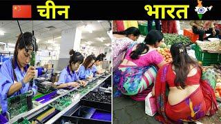 चीन की बराबरी क्यों नहीं कर सकता भारत ? ये वीडियो आपको सोचने पर मज़बूर कर देगी! CHINA Case Study