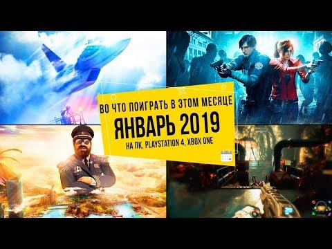 Во что поиграть в этом месяце — Январь 2019 | НОВЫЕ ИГРЫ ПК, PS4, Xbox One