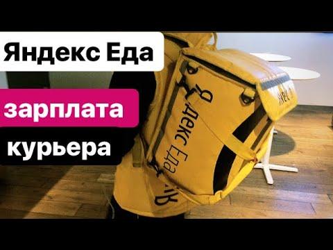 Яндекс Еда. Работа и зарплата курьера. Сколько зарабатывает курьер Яндекс Еда?