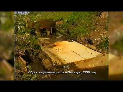 Из нулевых / 2-й сезон / Сброс нефтепродуктов в Великую