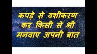 Kapde se Vashikaran | Kapde se kare Kisi ko Bhi Apne Vash Me | Love Guru Mk+91-9988704411