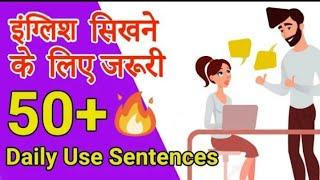 Daily use english sentence! हर दिन बार बार बोले जाने वाले english sentence!