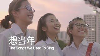 想当年 The Songs We Used To Sing | Butterworks