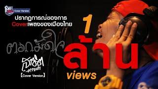 ปรากฏการณ์ของการโคฟเวอร์เพลงของเมืองไทย ตอกมัดใจ - สาธิต ตายต่ำ