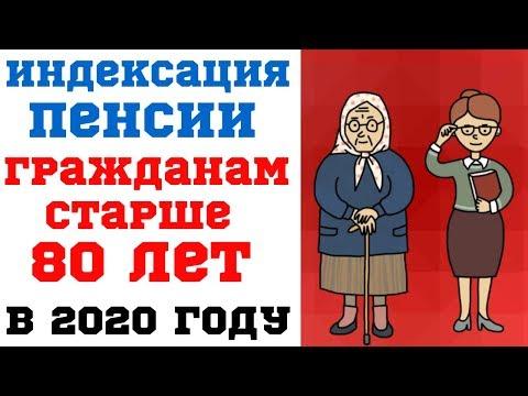Индексация пенсии гражданам старше 80 лет в 2020 году