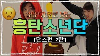 [방탄가요로 보는 흥탄소년단] 2화 춤생춤사 (방탄소년단댄스모음) BTS Dance Compilation