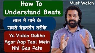 How To Understand Rhythm | Beat | Taal Mein Kaise Gaye | ताल में गाने के सबसे बेहतरीन तरीके