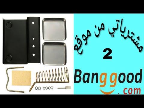 مشترياتي من موقع Banggood #2