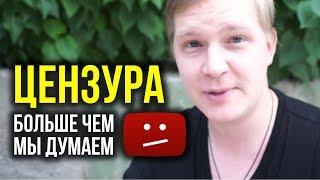 Цензура больше чем мы думаем! | Камикадзе #FixRussianYouTube