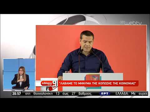 Εκλογική αποτίμηση στον ΣΥΡΙΖΑ | 27/05/2019 | ΕΡΤ