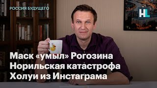Маск «умыл» Рогозина, норильская катастрофа, холуи из Инстаграма