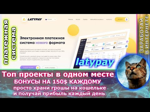 СТОП СКАМ!!! latypay - Бонусы на 150$ просто получай деньги с кошелька ( + много крутых проектов )