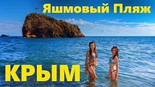 Яшмовый пляж. Самый красивый пляж Севастополя. ТОП-10 пляжей Крыма