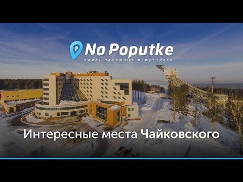 Достопримечательности Чайковского. Попутчики из Перми в Чайковский.