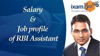 Salary & Job profile of RBI Assistant का वेतन एवं जॉब प्रोफाइल