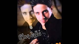 تحميل اغاني محمد رجب انا بحبك البوم نظره وداع MP3