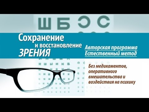 Таблица 2 для восстановления зрения