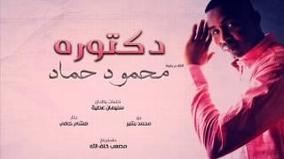 المبدع محمود حماد - دكتورة تحميل MP3