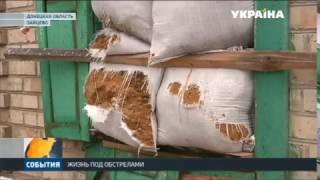 Посёлок Зайцево в Донецкой области ежедневно находится под обстрелами боевиков