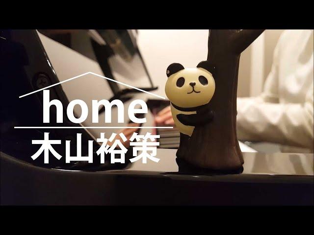 【ピアノ弾き語り】home/木山裕策 by ふるのーと (cover)